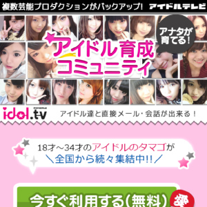 アイドルテレビ